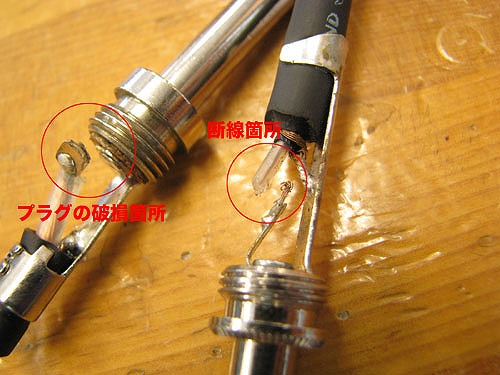 ギターシールド修理 CANARE シールドケーブル プラグ破損& 断線 1