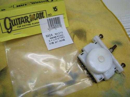 エレキギター修理 セレクタースイッチ交換 Mavis ストラトタイプ 4